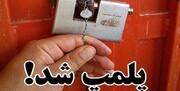 پاتک پلیس به پاتوق معتادان و مالخرها در میدان امام حسین(ع)