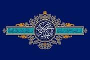 شرایط فکری و سیاسی مسلمانان از ولادت تا غیبت امامزمان(عج)