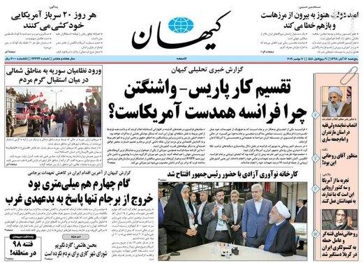 عکس/ صفحه نخست روزنامههای پنجشنبه ۱۶ آبان