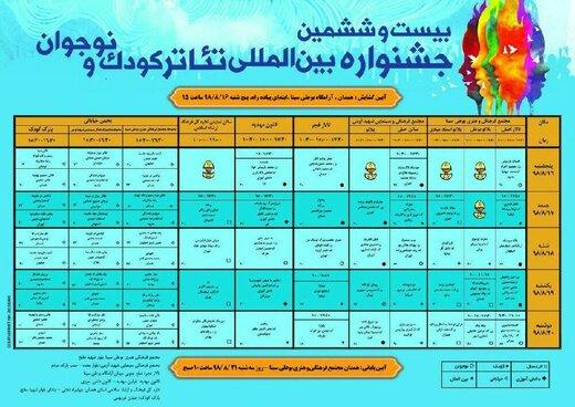 بیست و ششمین جشنواره بین المللی تئاتر کودک و نوجوان در همدان آغاز به کار کرد