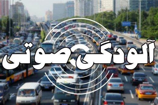 تهران ۶ نقطه خطرناک از لحاظ آلودگی صوتی دارد