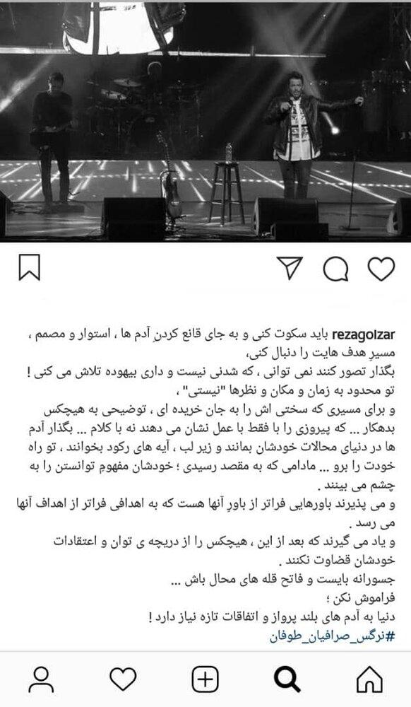محمدرضا گلزار، در پستی اینستاگرامی، پاسخ منتقدان کنسرتش در لسآنجلس را داد. او نوشت به جای قانع کردنِ آدمها، استوار و مصمم، اهدافش را جستجو میکند؛ چرا که دنیا به آدمهای بلند پرواز نیاز دارد.