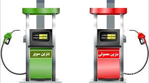 بازگشت بنزین سوپر به جایگاهها در روزهای آینده
