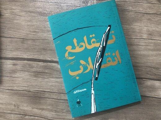 نشستی با محمدرضا زائری درباره «تقاطع انقلاب»