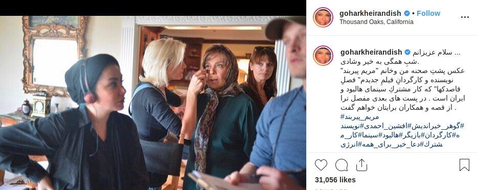 تصویری از گوهر خیراندیش در پشت صحنه فیلم «فصل قاصدکها» ببینید که فیلمبرداری آن از چندی پیش در کالیفرنیا آغاز شده است.