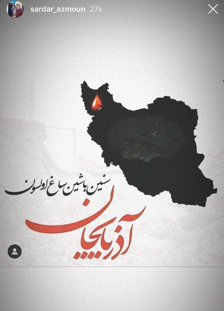 سردار آزمون دقایقی قبل با انتشار تصویری در صفحه اینستاگرامی خودش با زلزلهزدگان آذربایجان شرقی همدردی کرد.