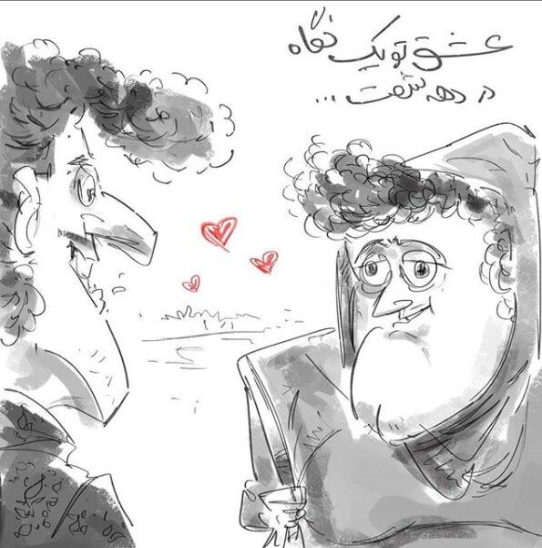 عشق در یک نگاه