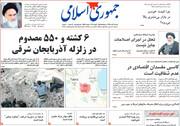 صفحه اول روزنامههای شنبه 18 آبان 98