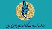 بیانیه شورای عالی اصلاحطلبان: تکلیف بیش از ۱۶۰ کرسی مجلس از پیش معلوم است/ نمیتوانیم زینتالمجالس انتخابات باشیم/ هشدارهای روحانی را باید جدی گرفت