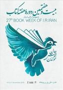 برنامه های بیست و هفتمین دوره هفته کتاب جمهموری اسلامی ایران، با شعار «حال خوش خواندن» برگزار می شوند