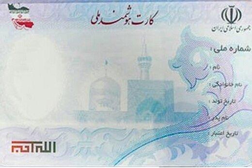۹ میلیون ایرانی کارت ملی هوشمند ندارند