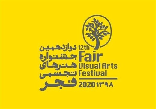 فراخوان جشنواره تجسمی فجر منتشر شد
