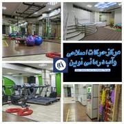 فعالیت اولین مجموعه آب درمانی تخصصی استان مرکزی در کلانشهر اراک