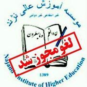 مجوز یک موسسه آموزش عالی در آذربایجانغربی لغو شد