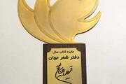 برگزیدگان جایزه قیصر امینپور مشخص شدند