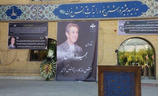مراسم تشییع پیکر مجید اوجی برگزار شد