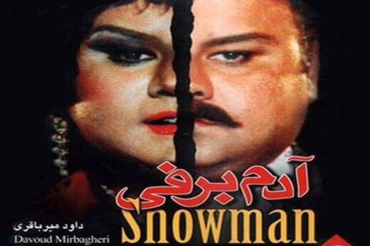 فیلم | پخش نسخه اچدی «آدم برفی» از تلویزیون، ۲۵ سال بعد از توقیف