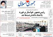 صفحه اول روزنامههای دوشنبه 20 آبان 98