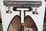 عکس | نظرسنجی جالب بین عادل فردوسیپور و محمدحسین میثاقی با ته سیگار!