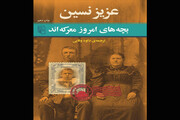 کتابی از عزیز نسین به چاپ دهم رسید