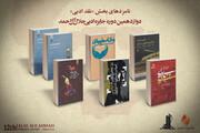 اعلام نامزدهای نهایی جایزه جلال