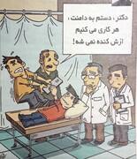 دکتر دستم به دامنت اینو از بچهم جدا کن!