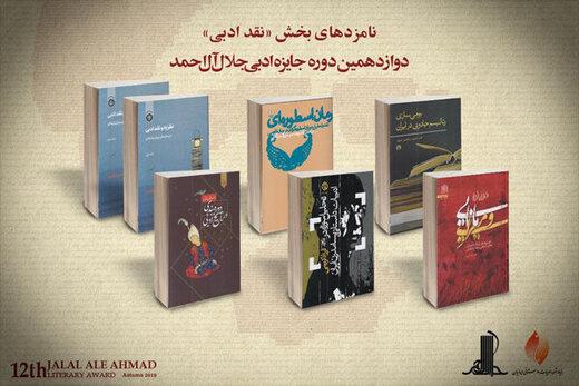 اعلام نامزدهای نهایی یکی از بخشهای جایزه جلال