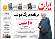 صفحه اول روزنامه های سه شنبه21آبان 98