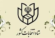 اطلاعیه ستاد کل انتخابات درباره برگزاری انتخابات پنجمین دوره مجلس خبرگان رهبری