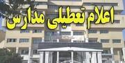 مدارس آذربایجانغربی پنجشنبه ۲۱ آذر ۹۸ هم تعطیل اعلام شد