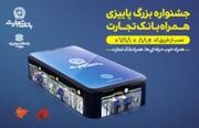 نسخه جدید همراه بانک تجارت با جایزه های میلیارد ریالی جشنواره پاییزی