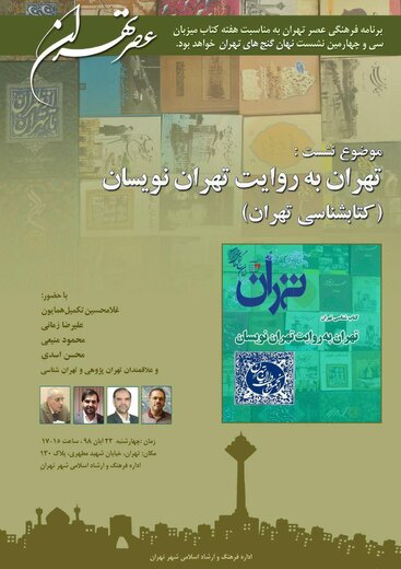 تهران به روایت تهراننویسان