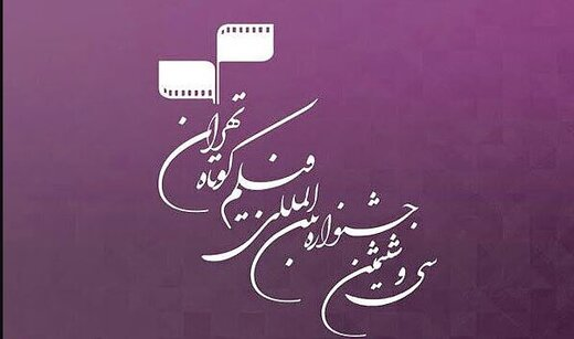 رقابت آثار اقتباس شده از شاملو و آلاحمد در جشنواره فیلم کوتاه