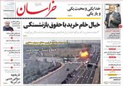 صفحه اول روزنامههای چهارشنبه 22 آبان 98