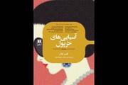 «آسیاییهای خرپول» به کتابفروشیهای ایران میآید