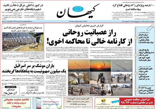 کیهان: شورای سیاستگذاری اصلاحطلبان جولانگاه پدرخواندهها شده است