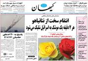 کیهان: مخالفت کارگزاران و اعتماد ملی با طرح انتخاباتی حزب «اتحاد ملت»