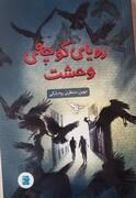 «رویای کوچه وحشت» در کتابفروشیها