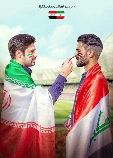 پوسترهای بازی ایران و عراق