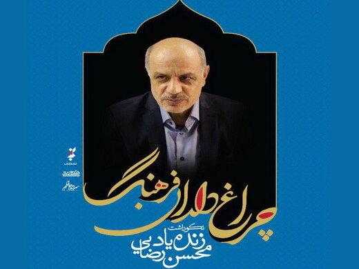 نکوداشت زندهیاد محسن رضایی در هفته کتاب