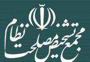 بیانیه مجمع تشخیص مصلحت نظام درباره برگزاری دورههای تربیت مدیران راهبردی