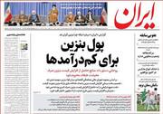 صفحه اول روزنامههای25آبان98