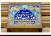 «علی زینیوند» استاندار جدید دولت روحانی شد
