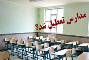 آخرین وضعیت تعطیلی مدارس فردا یکشنبه ۲۶ آبان ماه