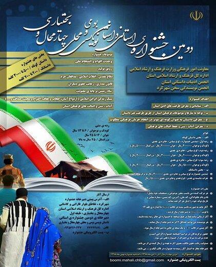 ارسال بیش از ۱۰۰ اثر به دبیرخانه جشنواره استانی «داستان نویسی بومی و محلی» چهارمحال و بختیاری