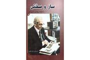 کتابی درباره قدرتالله انتظامی/ یکی دیگر از بچههای سنگلج