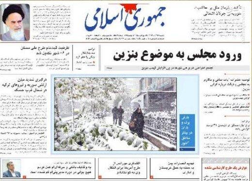 جمهوری اسلامی: ورود مجلس به موضوع بنزین