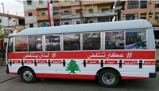 «اتوبوس انقلاب» توطئه تازه آمریکا در لبنان است؟