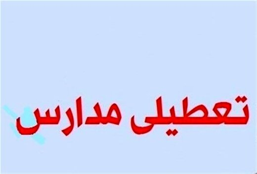 شورای تامین اصفهان همه مقاطع تحصیلی مدارس اصفهان را تعطیل کرد