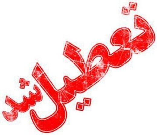 تمام مدارس استان البرز فردا تعطیل شد